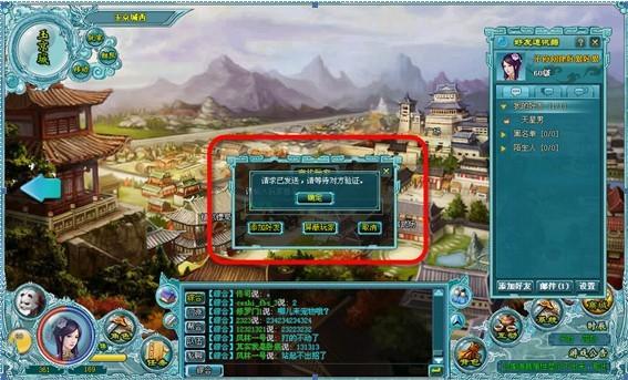 聊天系统 dq 仙剑/被添加的一方将在聊天框右上方原好友通讯按钮处有闪烁图标提示...