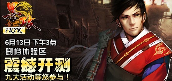 7k7k神仙道网页游戏 7k7k洛克王国游戏 7k7k赛尔号游戏