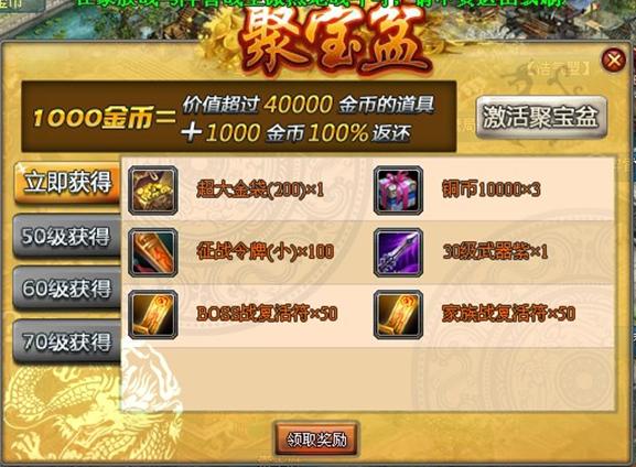 200金币富甲天下(1万铜币)*3、征战令x100、30级紫色武器...