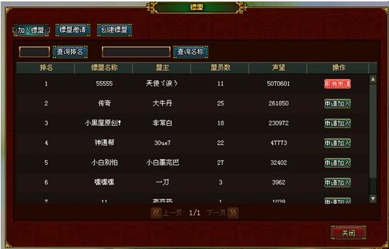大唐行镖记_全部版块 69 7k7k网页游戏 69 大唐行镖 69 游戏资料 69 镖盟