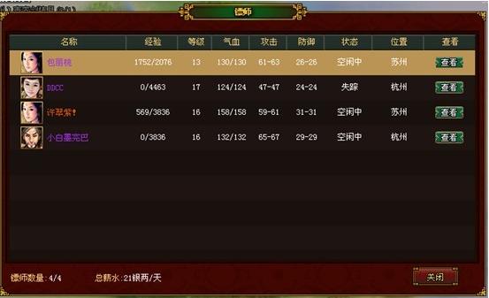 大唐行镖记_全部版块 69 7k7k网页游戏 69 大唐行镖 69 游戏资料 69 人物