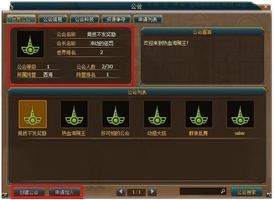 热血海贼王————公会系统    公会创建流程:     点击游戏界面下方