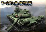 T-80b主战坦克